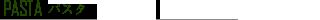 50種類のパスタ